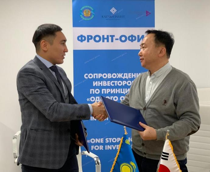 KAZAKH INVEST and South Korean company Star Boiler signed a memorandum on the implementation of an investment project
